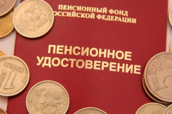 Правительство РФ допустило увеличение пенсионного возраста до 63 лет