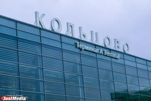Пять самолетов, летевшие из Москвы в Тюмень, приземлились из-за тумана в аэропорту Кольцово