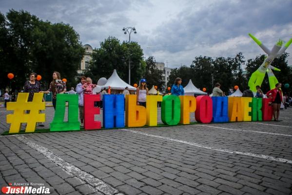 Городские власти выделят 24 миллиона рублей на 292-й день рождения Екатеринбурга