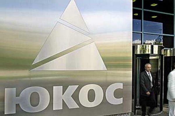 РФ получила повестку в американский суд по делу ЮКОСа