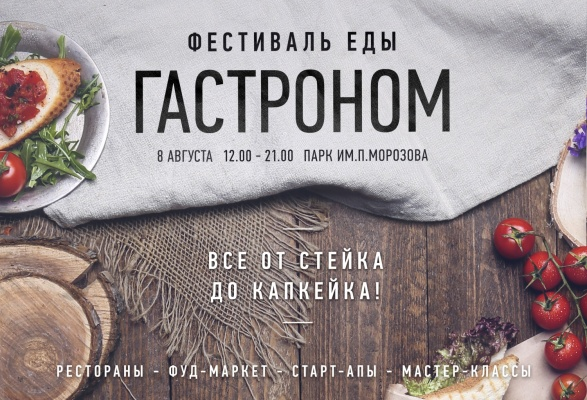 От черной икры до бананового хлеба. В Екатеринбурге пройдет самый аппетитный фестиваль