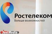 Впервые звонки внутри сети «Ростелекома» за 0 рублей