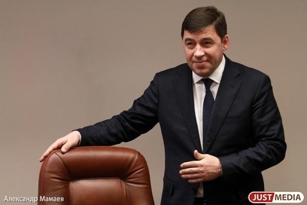 «Золотой вы человек, Евгений Владимирович!» Екатеринбуржцы готовят флешмоб для Куйвашева, покупающего шторы за 700 тысяч рублей