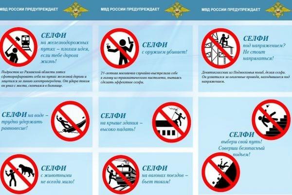В МВД РФ разработали специальную памятку для любителей селфи
