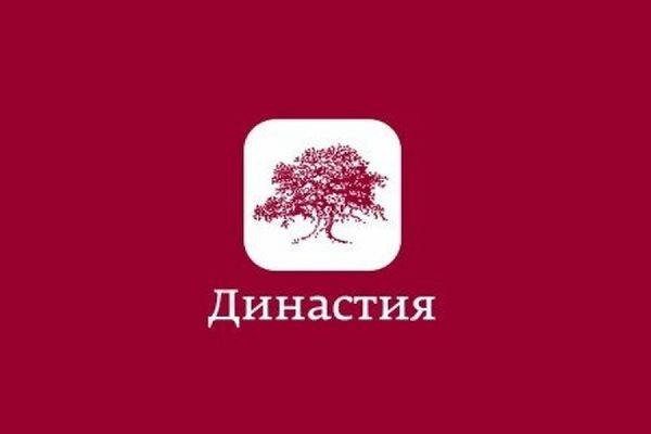 Фонд «Династия» принял решение о ликвидации
