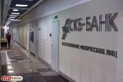 В Екатеринбурге двое неизвестных пытались ограбить СКБ-банк