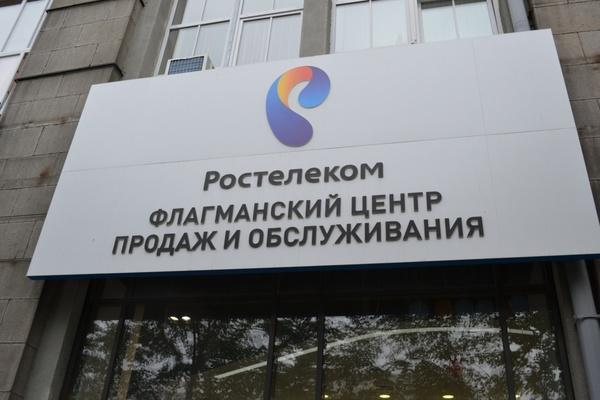 «Ростелеком» завершил первый этап проектирования в рамках программы по устранению цифрового неравенства на Среднем Урале