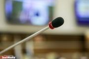 «Зал был заполнен на треть». Форум сторонников реформы местного самоуправления в Екатеринбурге потерпел фиаско