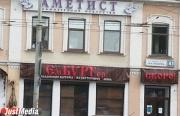 В Екатеринбурге на месте «Дружбы» откроется «ЕмБУРГер»