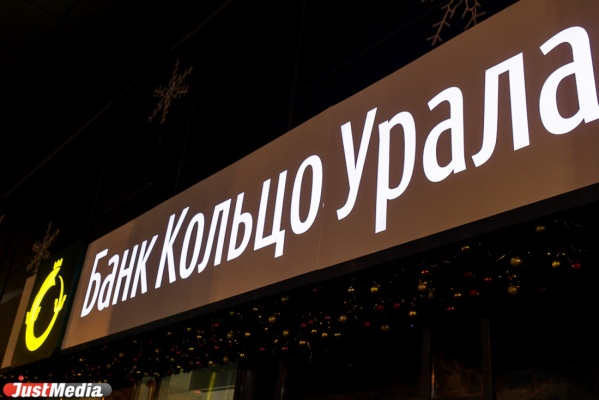Банк «Кольцо Урала» возвращает деньги за операции по картам