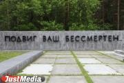 Мэрия добавила имена бойцов на плиты Широкореченского мемориала