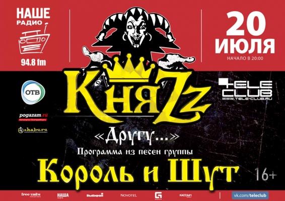 Все хиты Короля и Шута в день памяти Михаила Горшенева от группы КняZz