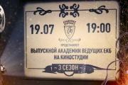 Третий сезон проекта «Академия ведущих ЕКБ» завершится боулингом, просмотром комедий и вкусным кофе