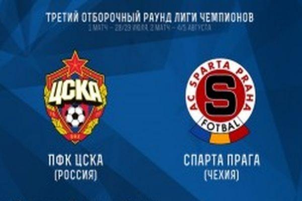 ЦСКА сыграет с пражской «Спартой» в третьем отборочном раунде Лиги чемпионов