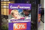 В Екатеринбурге малолетняя девочка рекламирует алкоголь