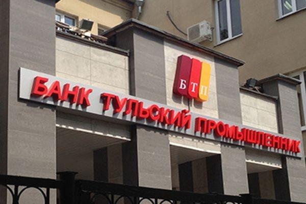ЦБ РФ отозвал лицензию у банка «Тульский промышленник»