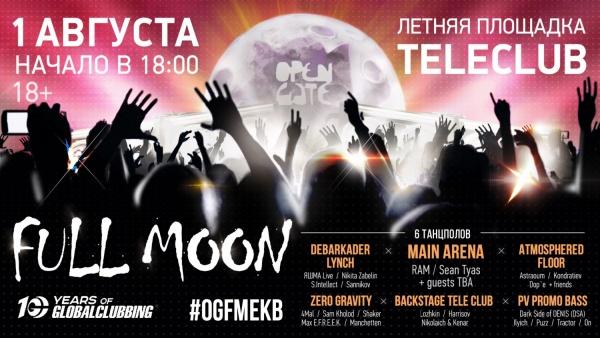 Full Moon Party: главный рейв года на летней площадке ТелеКлуба!
