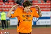 «Урал» объявил о начале продаж билетов на матч против «Локомотива»