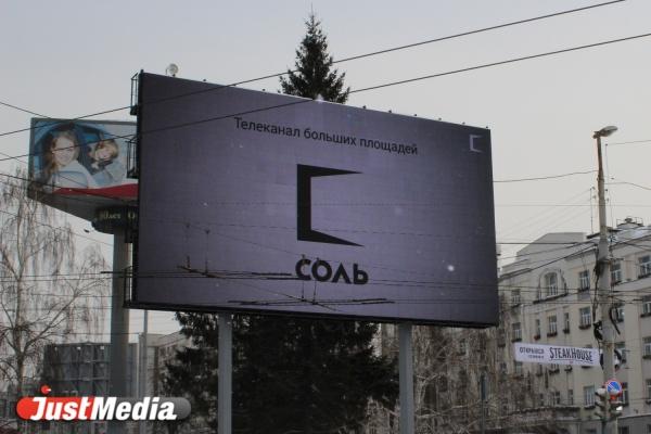Мэрия в третий раз за три месяца демонтировали медиаэкран телеканала «Соль» возле Автовокзала