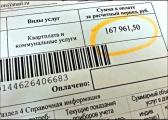 Екатеринбурженка получила шокирующую платежку на 167 тысяч рублей