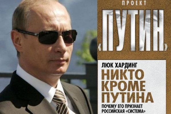 Британский журналист Люк Хардинг открестился от книги «Никто кроме Путина»