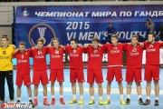 На чемпионате мира в Екатеринбурге юношеская сборная России по гандболу потерпела первое поражение