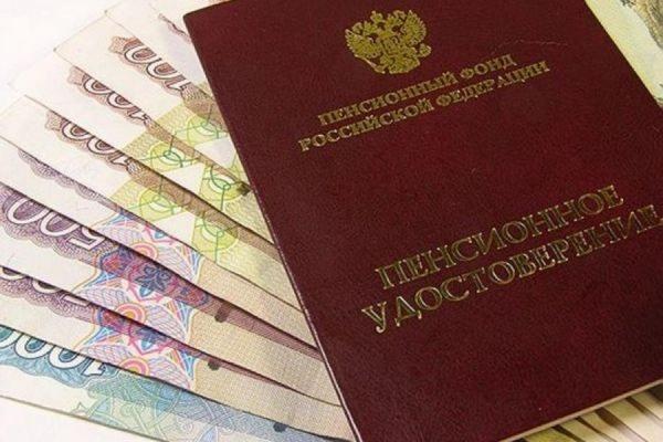 В правительстве РФ опровергли сообщения об индексации пенсий на 7% в 2016 году