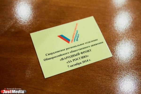 ОНФ займется расследованием закупок заксобранием чайного сервиза за 700 тысяч рублей и десятком других сомнительных приобретений