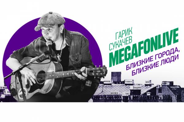«МегаФон» объединяет города с помощью музыки