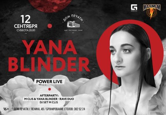 Yana Blinder: незаурядное инди из России