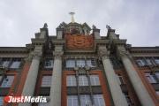 В Екатеринбурге на здании мэрии заменят триколор