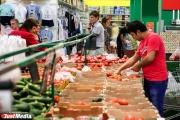 Свердловские эпидемиологи запустили «горячую линию» для жалоб на санкционную продукцию