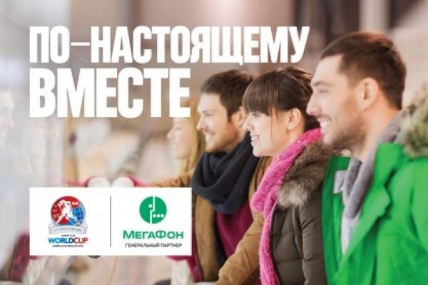 Молодежная хоккейная лига проведет Кубок мира вместе с «МегаФоном»