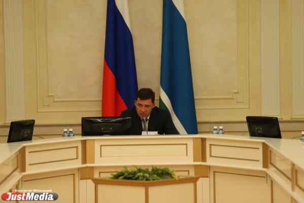 Куйвашев закрыл от журналистов заседание президиума правительства по подготовке к отопительному сезону