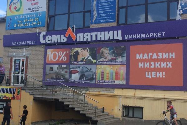 «Семь пятниц» игнорирует решение УФАС. Свердловские алкомаркеты не спешат демонтировать незаконную рекламу с малолетней девочкой