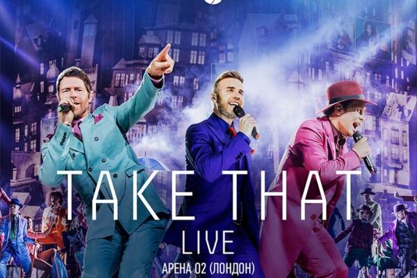 В Екатеринбурге пройдет концерт легендарной группы «Take That LIVE»
