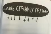«Оближи, продырявь, протащи по коридору». Свердловский депутат обнаружил в книжном магазине «жестокий» блокнот