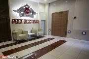 РОСГОССТРАХ в Свердловской области застраховал комплекс индивидуальных построек более чем на 39 млн рублей