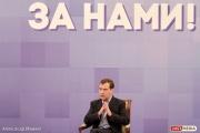 Правительство Медведева назвали худшим в новейшей истории России