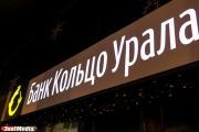 Банк «Кольцо Урала» ввел услугу пополнения счета через QIWI Терминалы