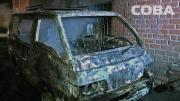 В Екатеринбурге возле офисника сгорел микроавтобус