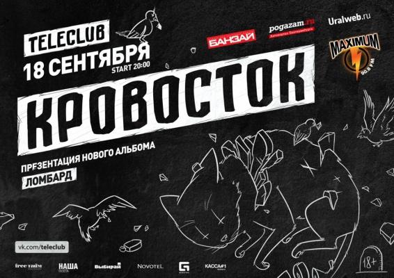 """""""Кровосток"""" презентует альбом """"Ломбард"""" в Екатеринбурге"""