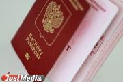 В Екатеринбурге изменился порядок подачи документов на въезд в Испанию и Грецию