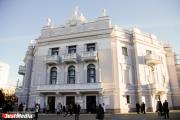 В Екатеринбурге открылся новый театральный сезон