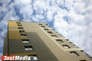 Стоимость квартир в центре Екатеринбурга упала почти на три процента