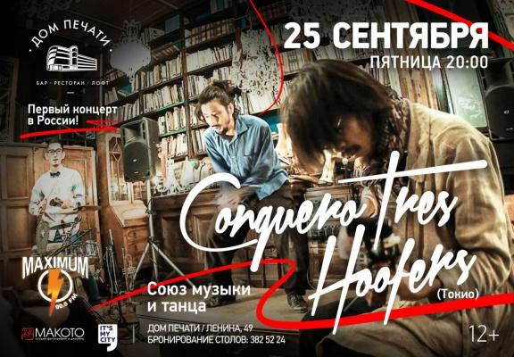 Екатеринбург посетит культурный микс от Conguero Tres Hoofers
