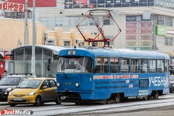 В Екатеринбурге в  выходные трамваи пойдут по другим маршрутам
