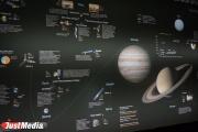 В октябре у уральцев появится уникальная возможность рассмотреть Марс, Венеру и Сириус