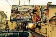 «Психоделика» с лицом вице-мэра. В центре Екатеринбурга появилась очередная порция «чернухи» против «серого дома»