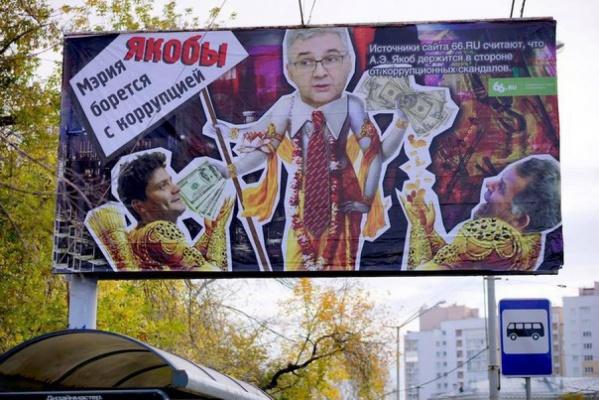 Чиновники администрации Екатеринбурга стали героями политических карикатур